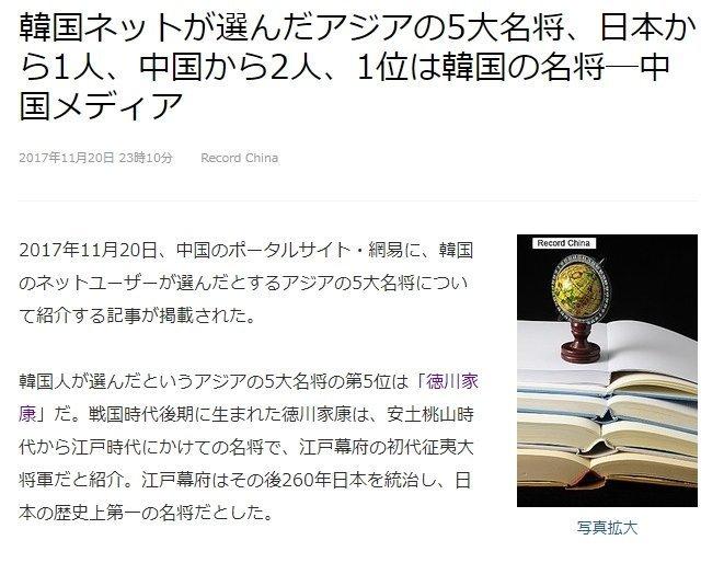 徳川のルーツを探っていくと、トンデモないことがわかってきた!NHK「日本人のおなまえ」が調べない徳川!対馬の宗家と長崎歴史博物館での朝鮮通信使の歴史が決定的!明治維新の秘密も!_e0069900_22220952.jpg