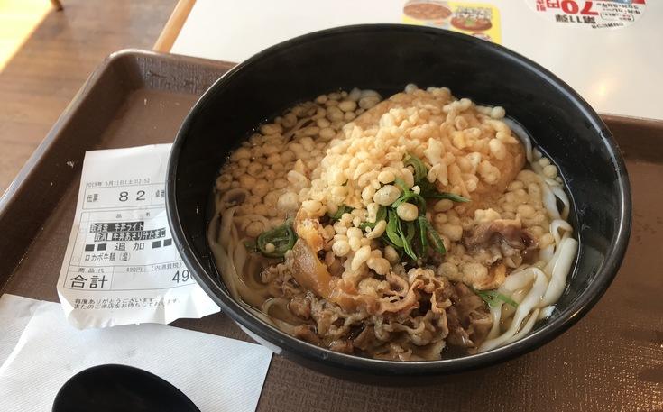 ロカボ牛麺@すき家(350kcal)_c0212604_1314219.jpg