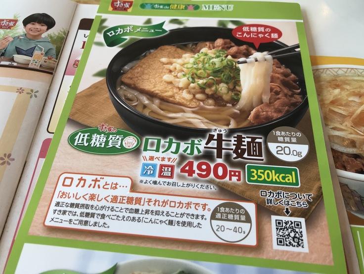 ロカボ牛麺@すき家(350kcal)_c0212604_1324862.jpg