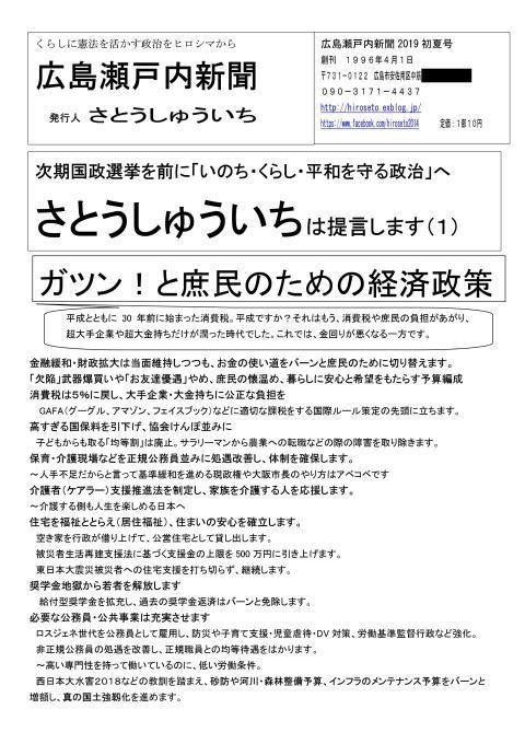 広島瀬戸内新聞 初夏号_e0094315_21020445.jpg