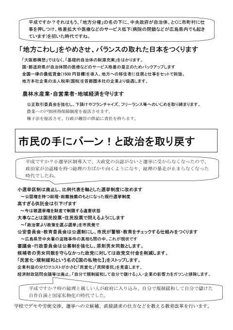 広島瀬戸内新聞 初夏号_e0094315_21021124.jpg