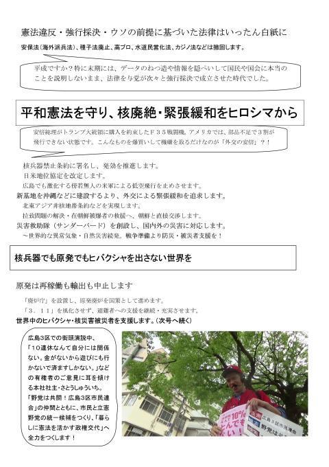 広島瀬戸内新聞 初夏号_e0094315_21021775.jpg