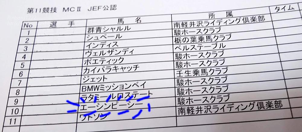 2019.5.11 壬生ジャンピングホースショーⅢ☆エーシンピーシー【A Shin PC】_f0250322_22563747.jpg