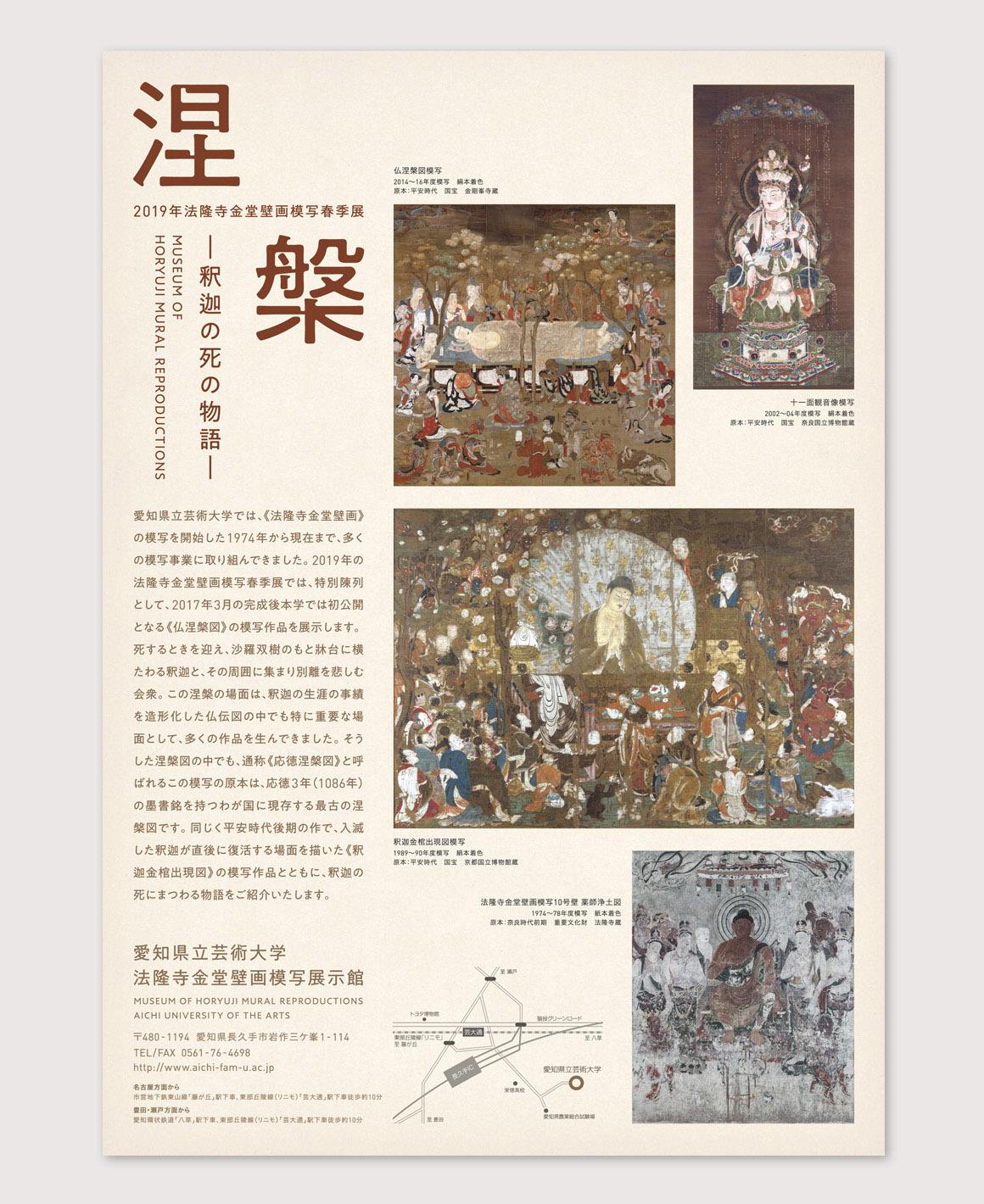 WORKS|涅槃―釈迦の死の物語―_e0206124_16234023.jpg