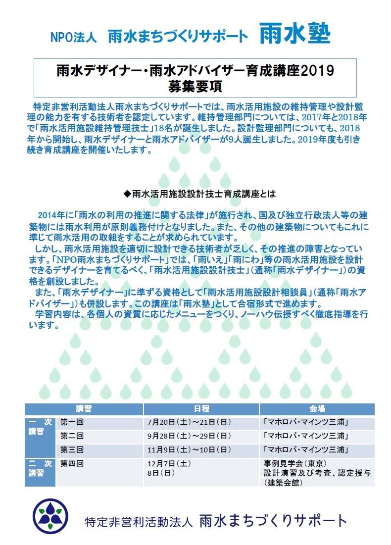 雨水塾_d0004728_08224932.jpg
