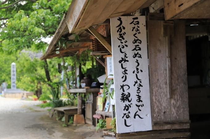 【今帰仁城跡】沖縄旅行 - 3 -_f0348831_13390117.jpg