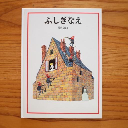 絵本をさがして(9) ふしぎなえ/もりのえほん_a0039934_16482065.jpg