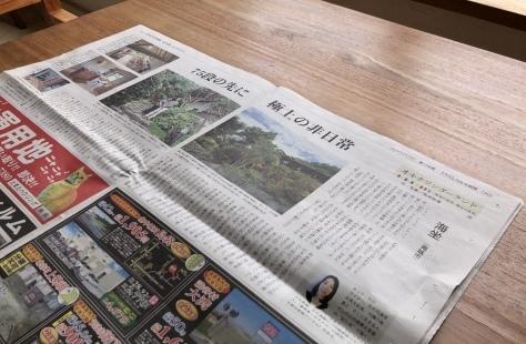 タイムス住宅新聞に掲載されました!_d0100638_21081978.jpg