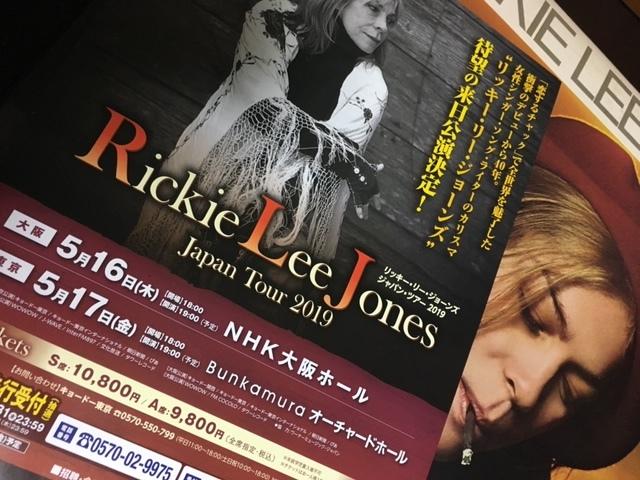 リッキー・リー・ジョーンズも、デビューから40年が経つ。そして、来日公演、、、。_e0077638_01575709.jpg