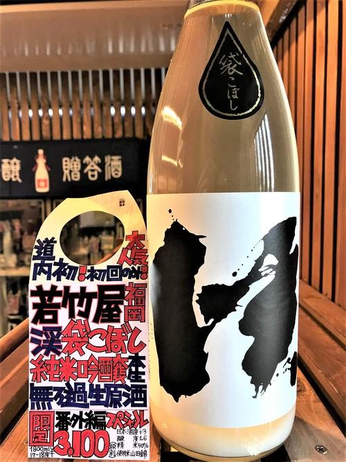 【日本酒】若竹屋 NUDYなま フリフリ❤特別純米 おりがらみ 無濾過生原酒 雄町仕込 限定 30BY🆕_e0173738_1374183.jpg