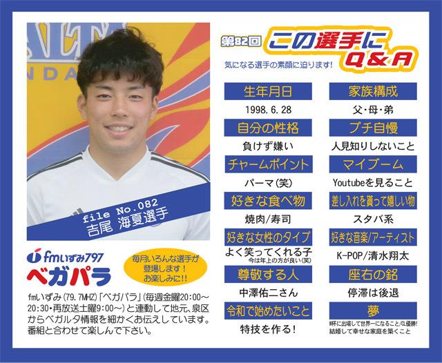 吉尾海夏選手インタビュー【プライベート編】 _d0367462_00195863.jpg