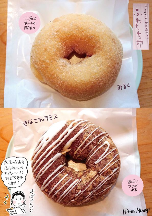 【札幌】ふわもち邸のドーナツ2種【驚きの弾力!】_d0272182_12575476.jpg