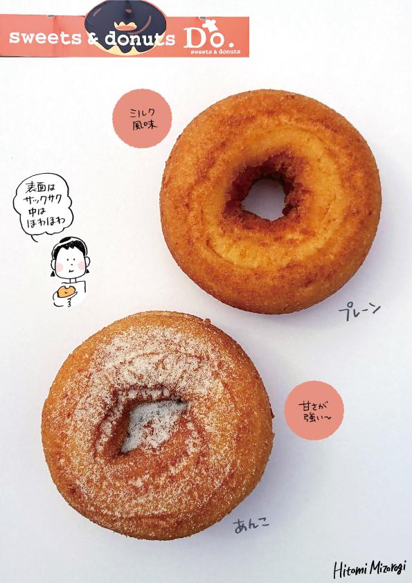 【札幌】sweet&donut Do.のドーナツ2種【サクサク感が良い】_d0272182_12580659.jpg