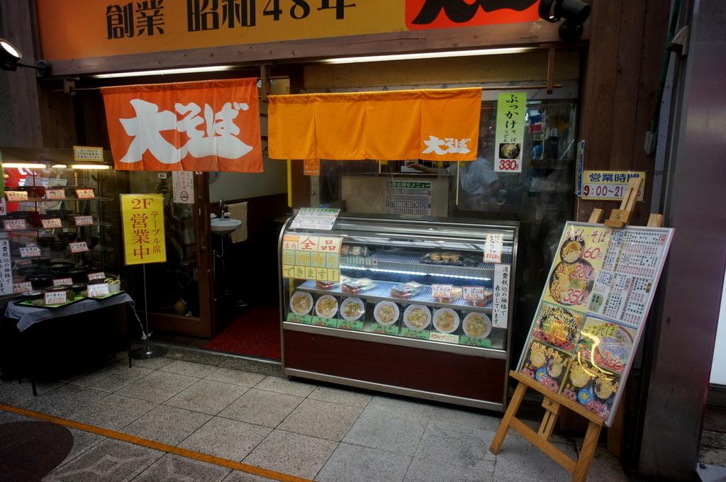 天神橋商店街散歩 4/30_c0180686_01513456.jpg
