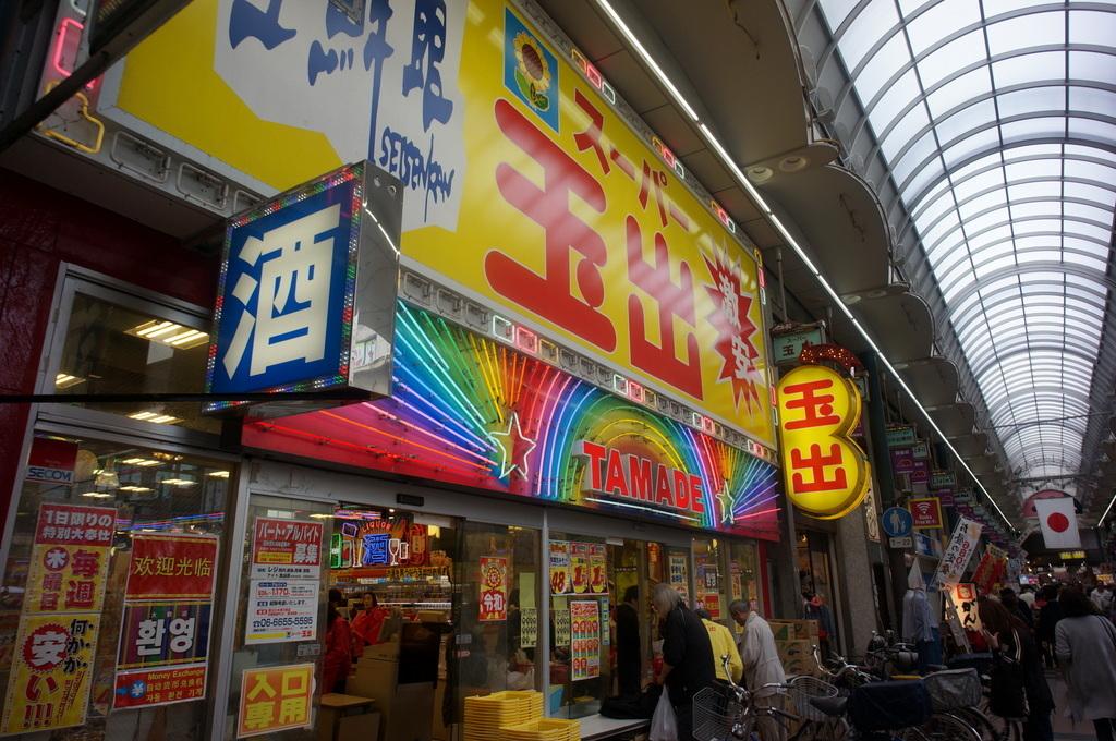 天神橋商店街散歩 4/30_c0180686_01535252.jpg