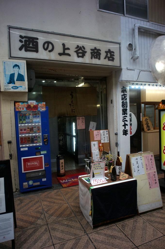 天神橋商店街散歩 4/30_c0180686_01541104.jpg