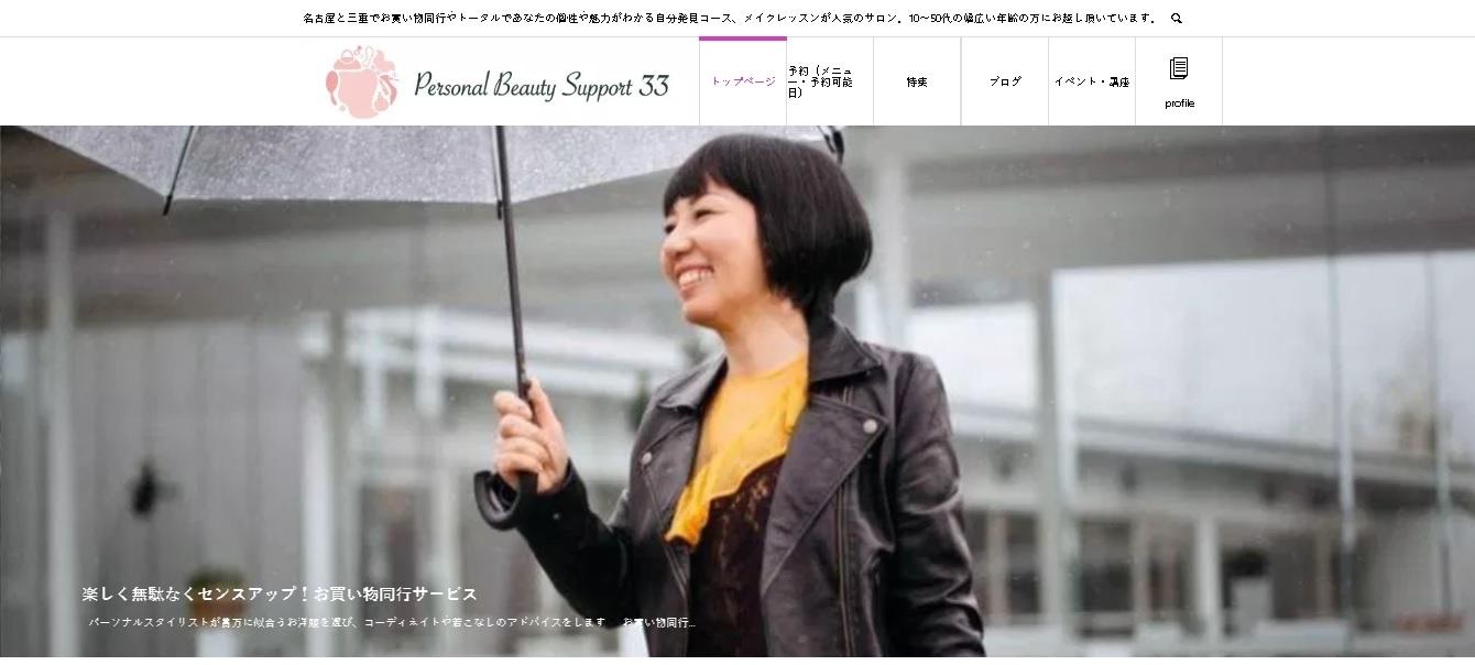 【好評終了】6月6日(木)森田みかさん 顔タイプグループ診断_e0303386_16062722.jpg