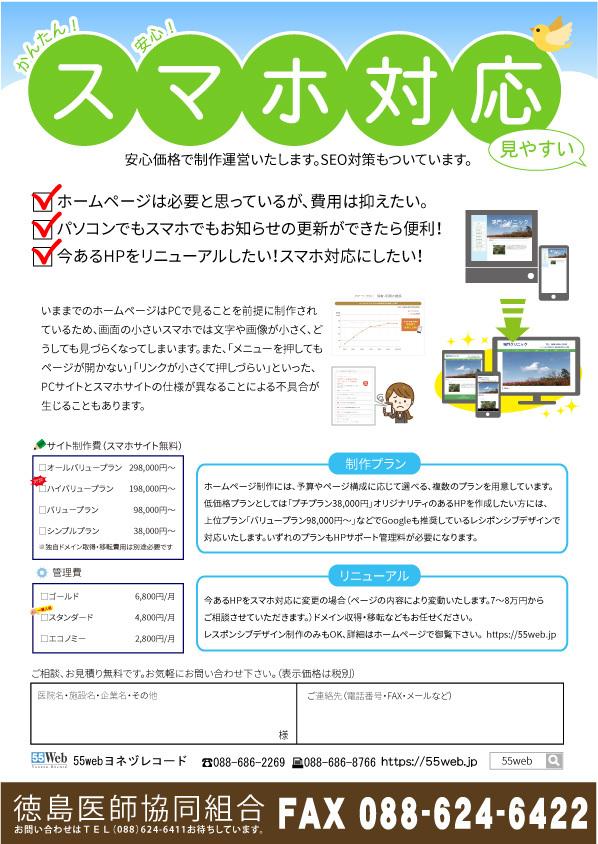 ボイスチェンジャー発明と米津電機についてとヨネヅレコード_e0364586_12230022.jpg