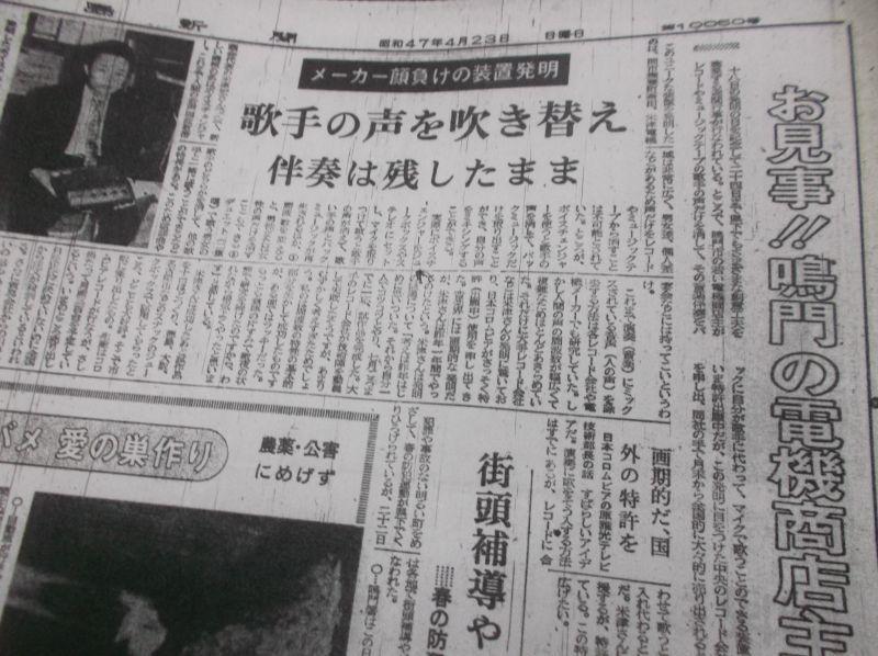 ボイスチェンジャー発明と米津電機についてとヨネヅレコード_e0364586_12232384.jpg