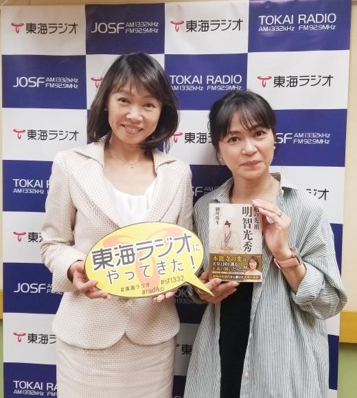 東海ラジオ出演_d0339894_12081942.jpg