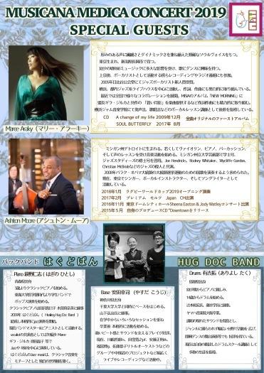 ミュージカーナ メディカ コンサート_f0196496_22242296.jpeg