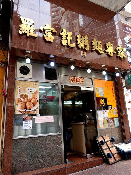 セントラルで人気の広東粥専門店_e0368107_22441454.jpg