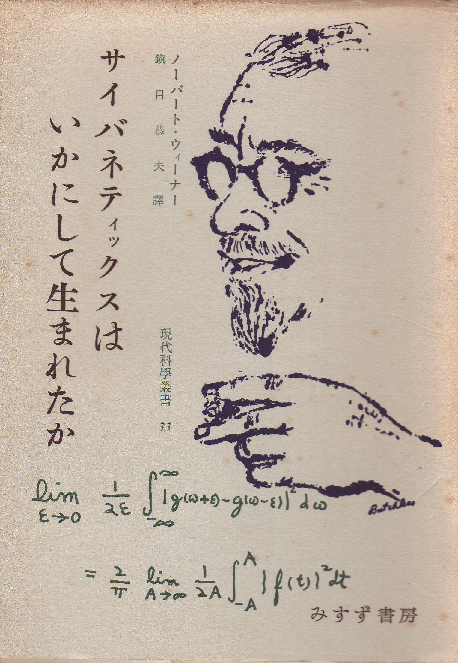 数学者と理論物理学者:グロタンディークと佐藤と南部と小松彦三郎とヘヴィサイドとウィーナー!?_a0348309_1554879.jpg