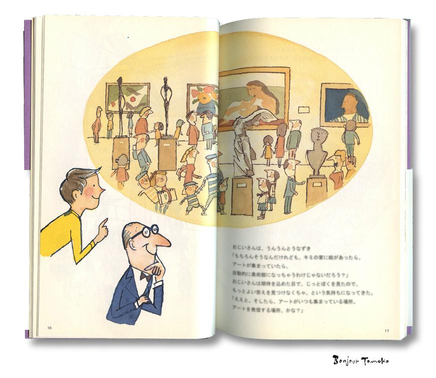 「ル・コルビュジエ」展 と絵本のご紹介。_c0186612_20090548.jpg
