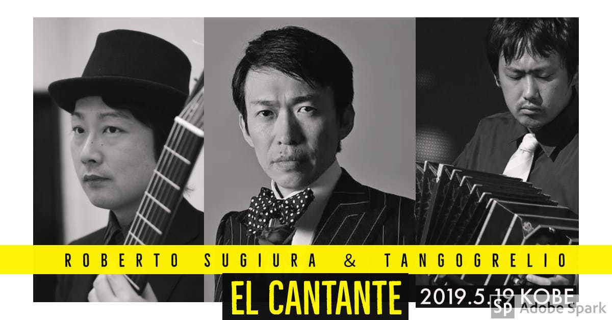 ロベルト杉浦 with TANGOGRELIO 神戸公演_d0118021_11241026.jpg