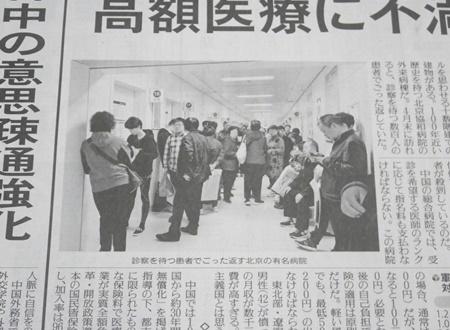 日本の福祉は世界に冠たるもの_b0312424_17120556.jpg