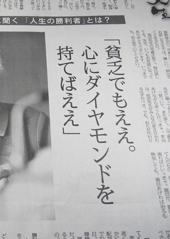 99歳に聞く「健康の秘訣」とは_b0312424_17404585.jpg