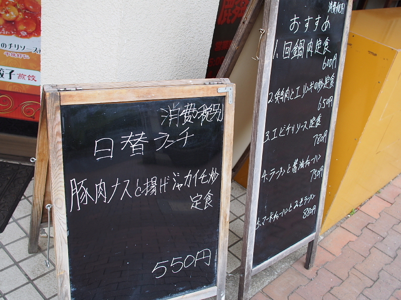 【最強の550円中華料理ランチ!その①】火麒麟@東所沢 _b0008655_10323552.jpg