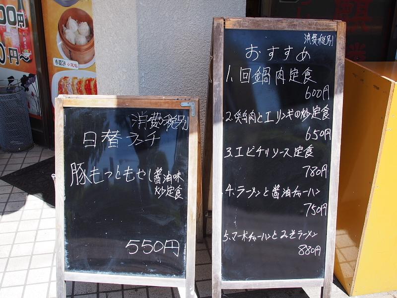 【最強の550円中華料理ランチ!その①】火麒麟@東所沢 _b0008655_10425579.jpg