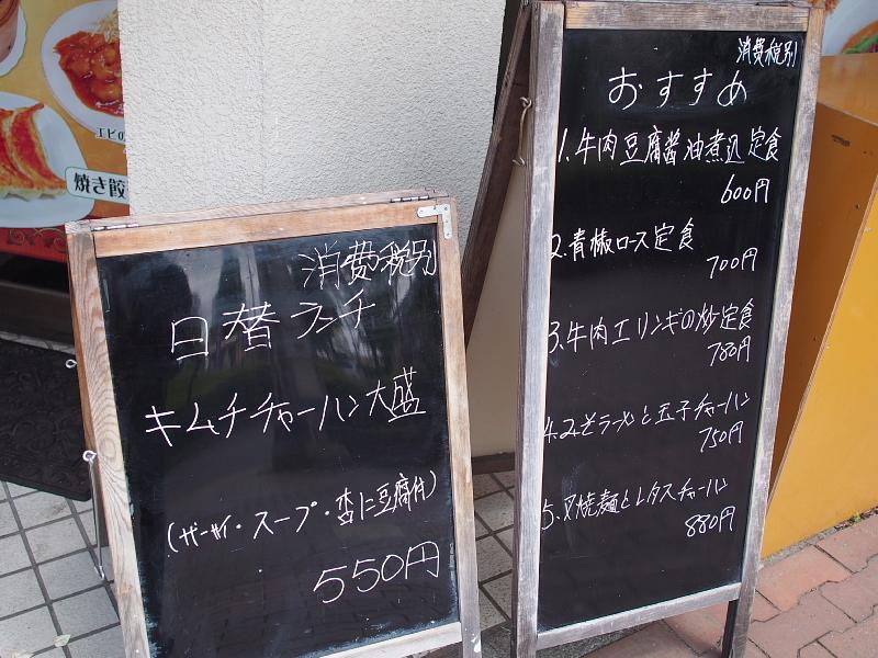 【最強の550円中華料理ランチ!その①】火麒麟@東所沢 _b0008655_10443691.jpg