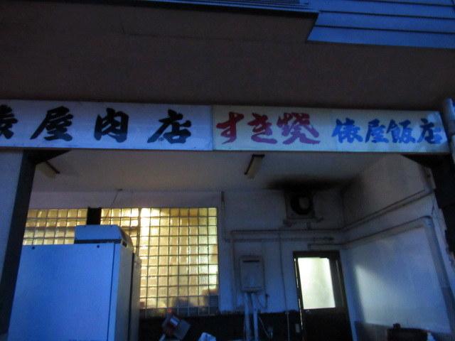 ②GW/立山黒部・雪の大谷へ * 豚肉料理専門店・豚のさんぽ♪_f0236260_03285186.jpg