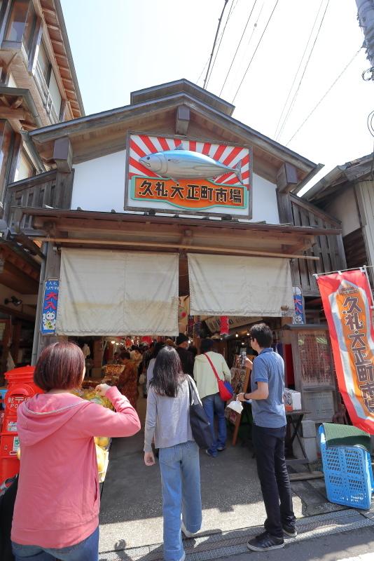 久礼大正町市場の山本鮮魚店で、美味しい初かつおを食べる!!_a0077663_19185811.jpg