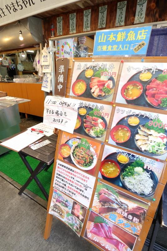 久礼大正町市場の山本鮮魚店で、美味しい初かつおを食べる!!_a0077663_19211151.jpg