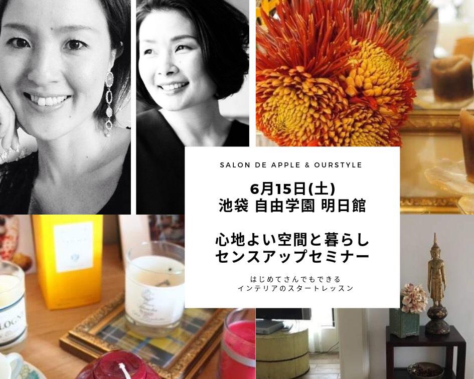 (満員御礼)ライフオーガナイズとインテリアのセミナー @東京池袋 重要文化財明日館 2019年6月15日 _f0375763_00253535.jpg