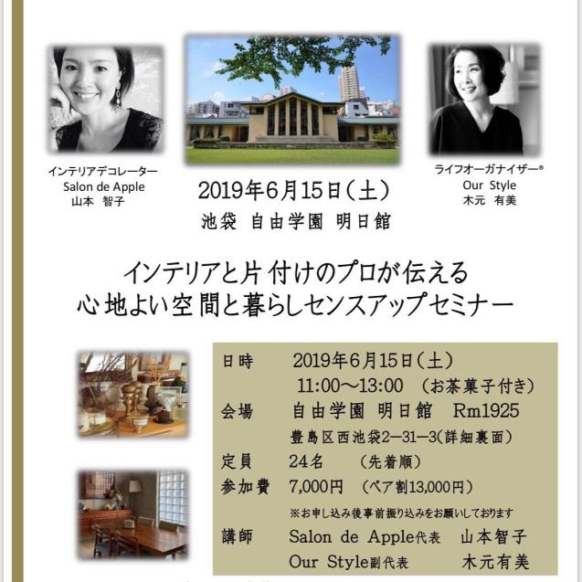 (満員御礼)ライフオーガナイズとインテリアのセミナー @東京池袋 重要文化財明日館 2019年6月15日 _f0375763_00271114.jpg