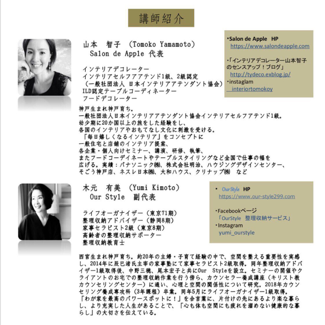 (満員御礼)ライフオーガナイズとインテリアのセミナー @東京池袋 重要文化財明日館 2019年6月15日 _f0375763_00271299.jpg