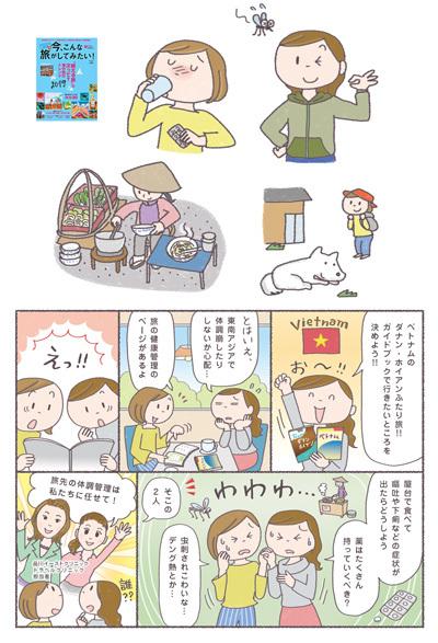 お仕事 雑誌「今、こんな旅がしてみたい!2019 」_f0125068_11535622.jpg