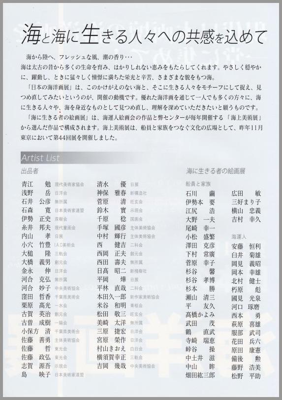 第34回日本の海洋画展_a0086270_00474100.jpg