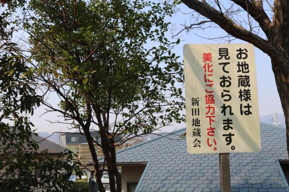 学園前の辻地蔵 ニンニキ_c0001670_14575104.jpg