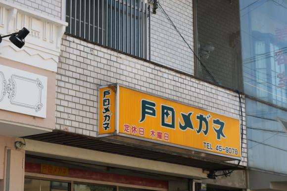 学園前の辻地蔵 ニンニキ_c0001670_15020194.jpg