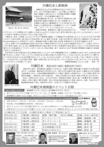 あびこ「川瀬巴水展」2019年6月22日から開催_d0085975_11175687.jpg