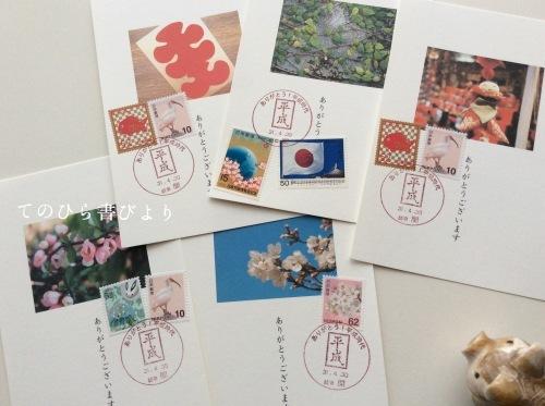関郵便局「ありがとう!平成時代」小型印_d0285885_10440518.jpeg