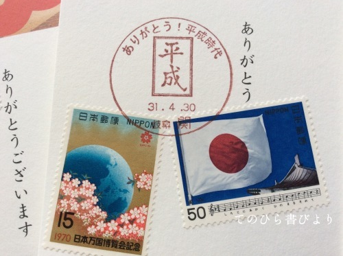 関郵便局「ありがとう!平成時代」小型印_d0285885_10441613.jpeg