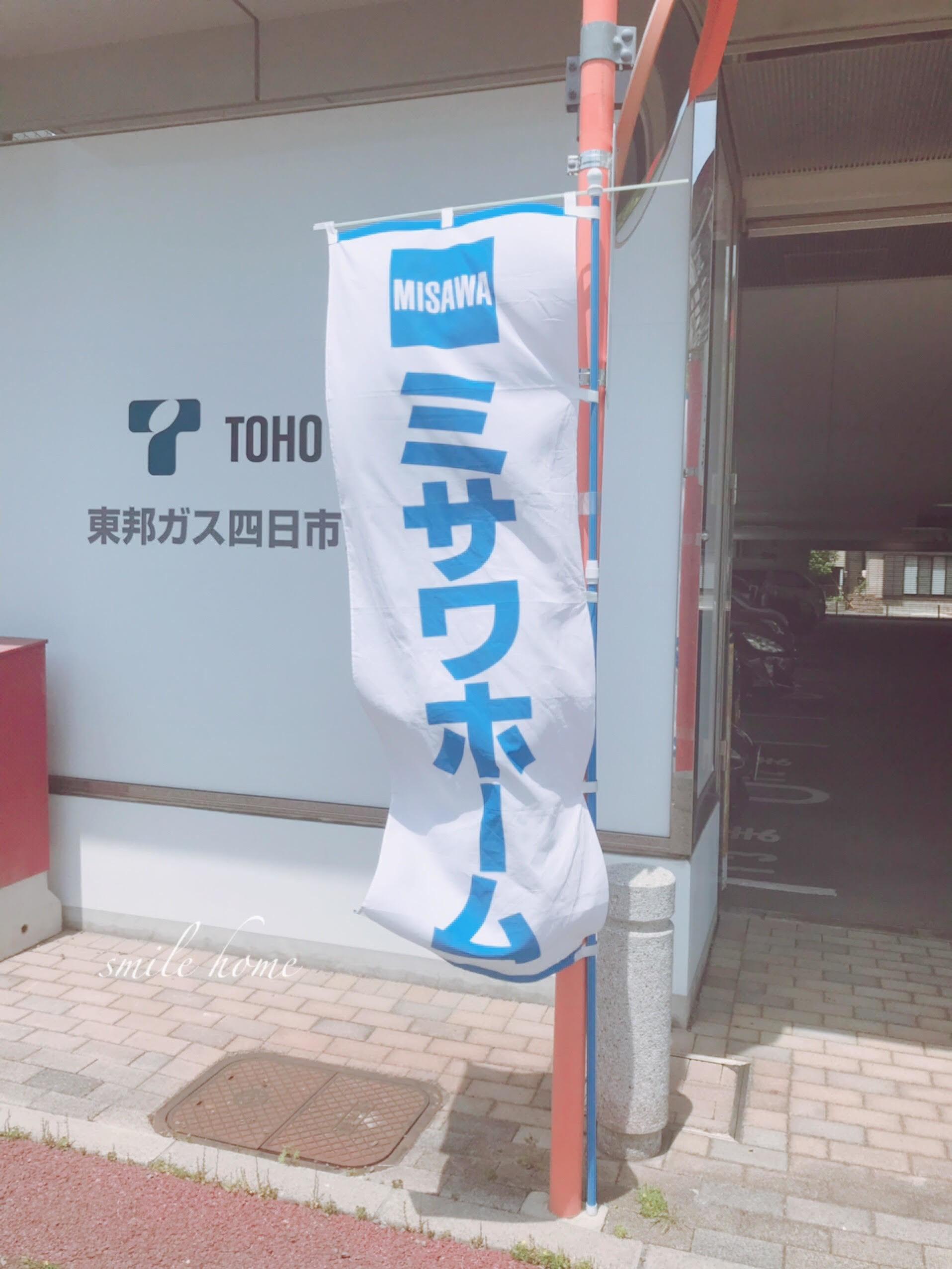 ミサワホーム様での新築セミナー_e0303386_14531392.jpg