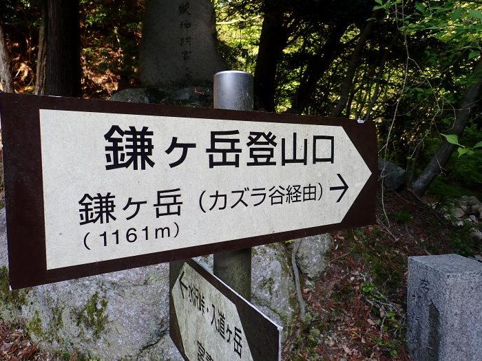 鎌ヶ岳登山。_a0049296_08363365.jpg