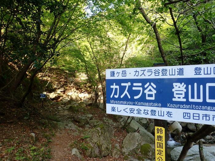 鎌ヶ岳登山。_a0049296_08365756.jpg